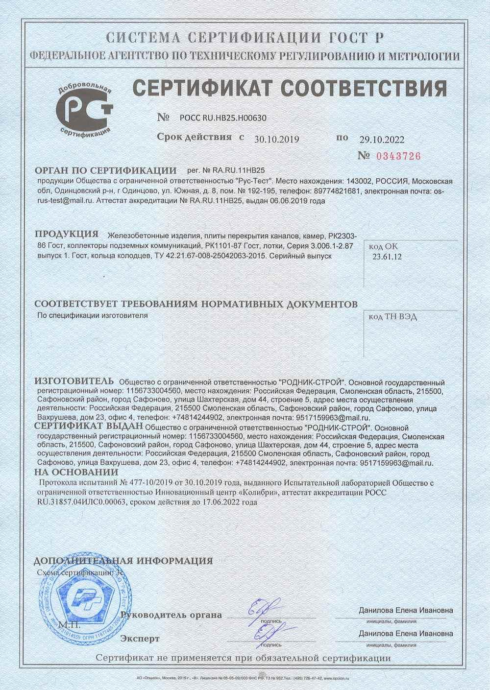 сертификат завода