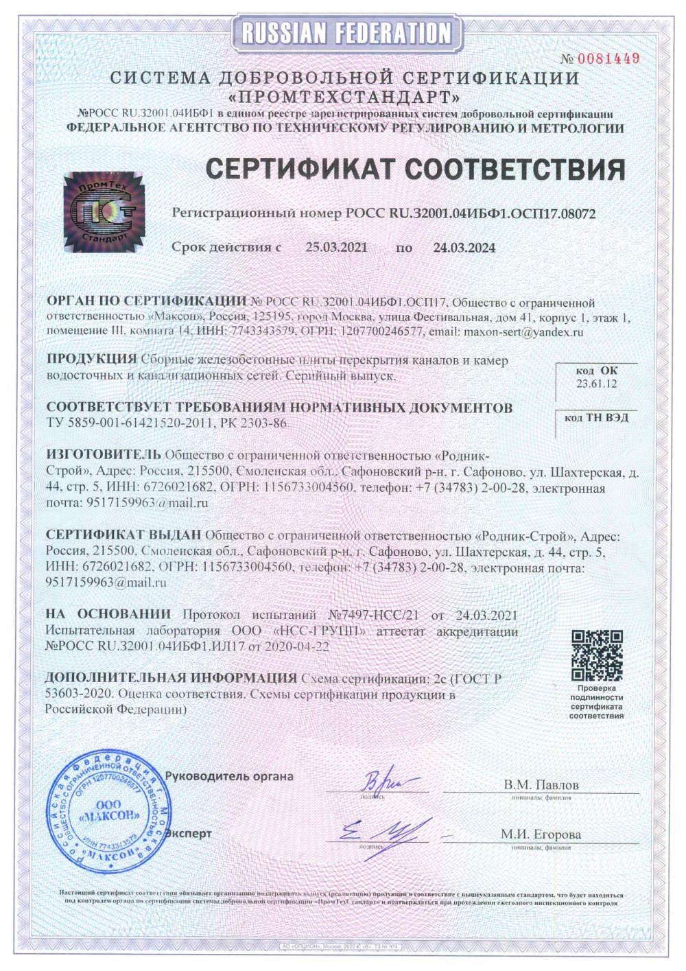 сертификат завода ЖБИ
