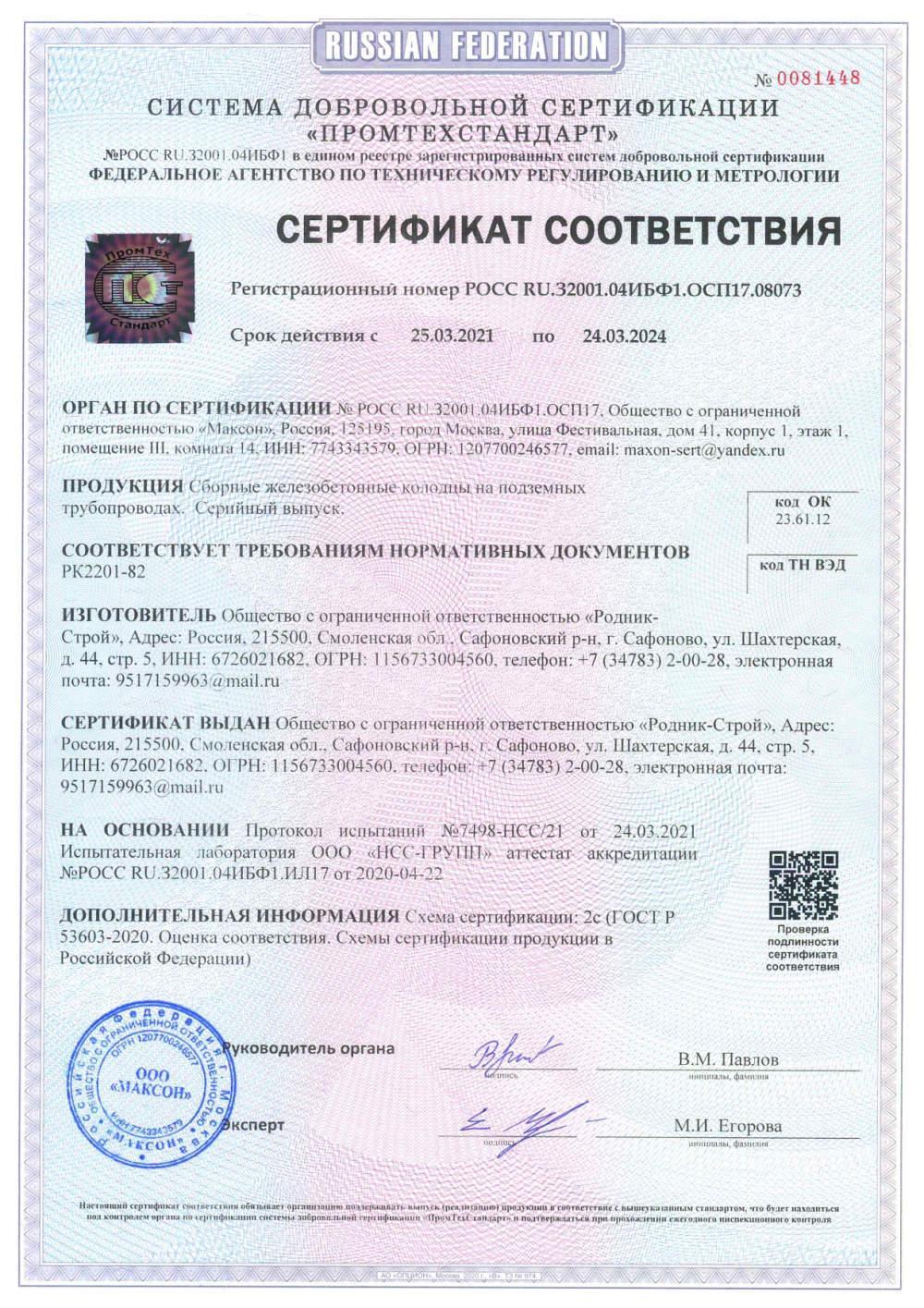 сертификат ЖБИ