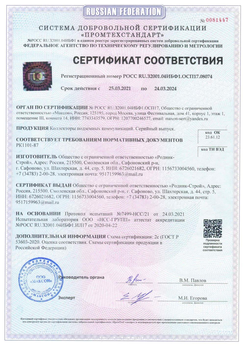 сертификат продукции